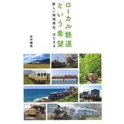 ローカル鉄道という希望―新しい地域再生、はじまる [単行本]