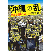 沖縄の乱―燃える癒しの島 [単行本]