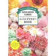 ペパナプフラワーBOOK―かわいいお花の切り紙 [単行本]