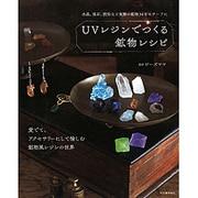 UVレジンでつくる鉱物レシピ [単行本]