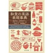 和食の英語表現事典 [事典辞典]