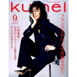 ku:nel (クウネル) 2016年 09月号 [雑誌]