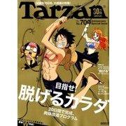 Tarzan (ターザン) 2016年 8/11号 [雑誌]