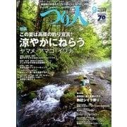 つり人 2016年 09月号 No.843 [雑誌]