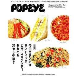 POPEYE特別編集 今日のランチはサンドイッチ、ピザ、スパゲッティ、それとも冷やし中華?-POPEYE サンドイッチ [ムックその他]