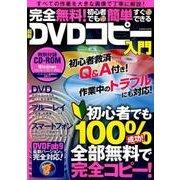 完全無料!初心者でも簡単すぐできる最新DVDコピー入門: コスミックムック [ムックその他]