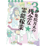 伊集院月丸の残念な霊能稼業 3(Nemuki+コミックス) [単行本]
