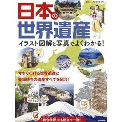 日本の世界遺産―イラスト図解と写真でよくわかる! [単行本]