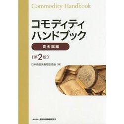 コモディティハンドブック 貴金属編 第2版 [単行本]