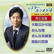 スターカラオケ4 男石宜隆