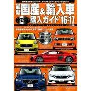 最新 国産&輸入車全モデル購入ガイド'16~'17: JAF情報版 [ムックその他]