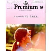 &Premium(アンドプレミアム) 2016年 09月号 [雑誌]