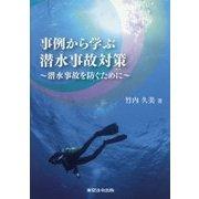 事例から学ぶ潜水事故対策―潜水事故を防ぐために [単行本]