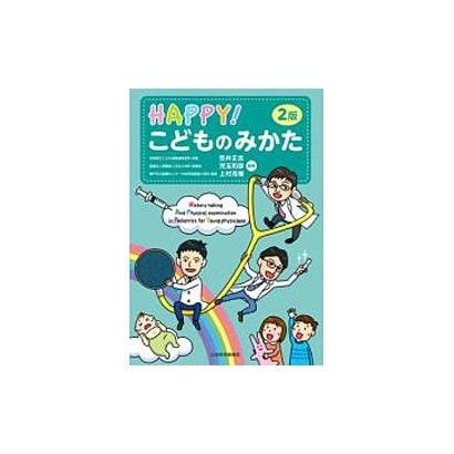 HAPPY!こどものみかた 第2版 [単行本]