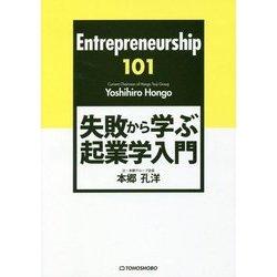 失敗から学ぶ起業学入門―Entrepreneurship 101 [単行本]