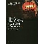 北京から来た男〈下〉(創元推理文庫) [文庫]