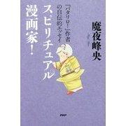 スピリチュアル漫画家!―『パタリロ!』作者の自伝的エッセイ [単行本]