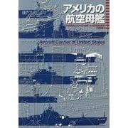 アメリカの航空母艦 日本空母とアメリカ空母:その技術的差異 [単行本]
