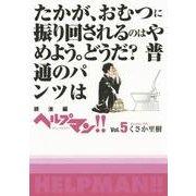 ヘルプマン!!Vol.5 排泄編 [単行本]
