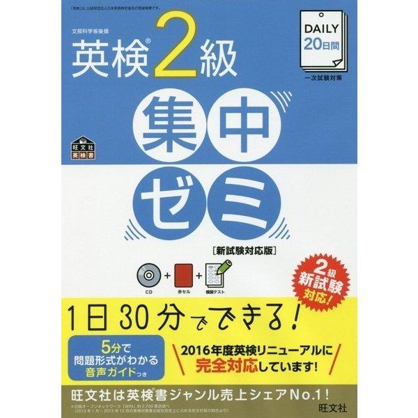 英検2級集中ゼミ「新試験対応版」(DAILY20日間) [単行本]