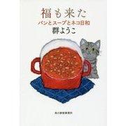 福も来た―パンとスープとネコ日和(ハルキ文庫) [文庫]