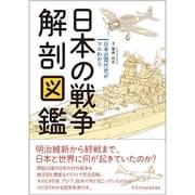 日本の戦争解剖図鑑―日本近現代史がマルわかり [単行本]