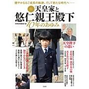 天皇家と悠仁親王殿下 10年のあゆみ [単行本]