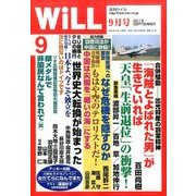 WiLL (マンスリーウィル) 2016年 09月号 [雑誌]