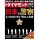 週刊 ダイヤモンド 2016年 7/30号 [雑誌]