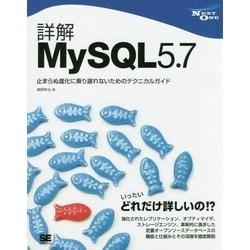 詳解MySQL5.7―止まらぬ進化に乗り遅れないためのテクニカルガイド [単行本]