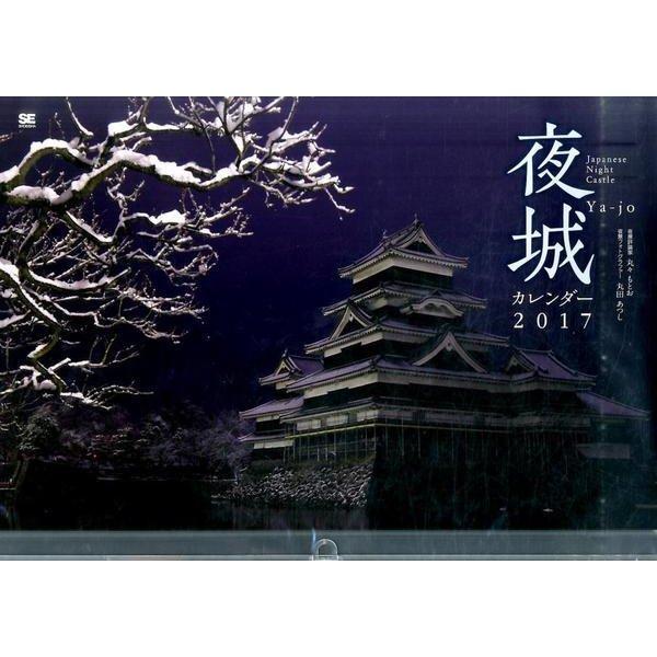 夜城カレンダー 2017 [単行本]