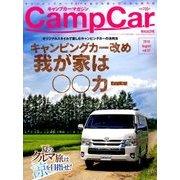 キャンプカーマガジン 2016年 08月号 vol.57 [雑誌]