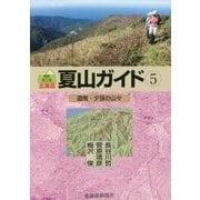 北海道夏山ガイド〈5〉道南・夕張の山々 最新第3版 [単行本]