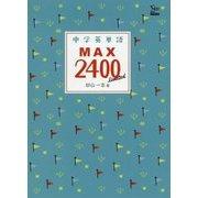 中学英単語MAX2400 limited(シグマベスト) [全集叢書]