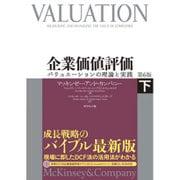 企業価値評価 第6版[下] バリュエーションの理論と実践 [単行本]