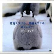 北極スマイル・南極スマイルカレンダー 2017 [単行本]