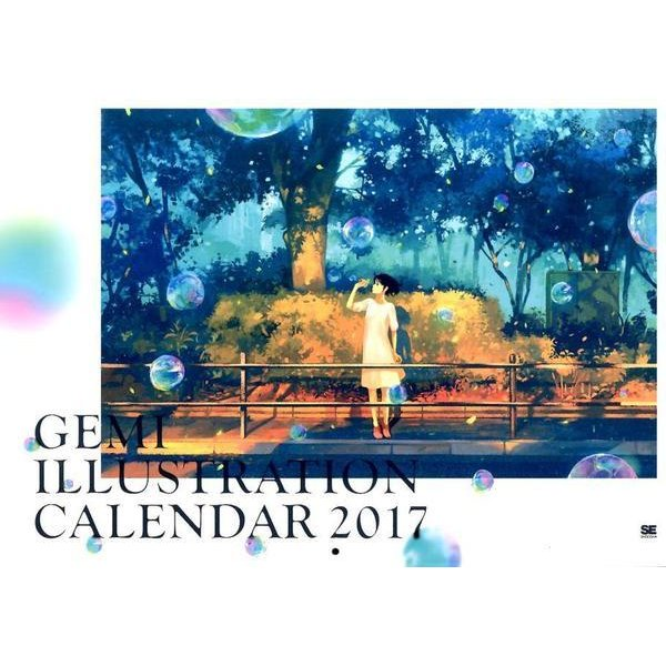 GEMI ILLUSTRATION CALENDAR2017 [単行本]