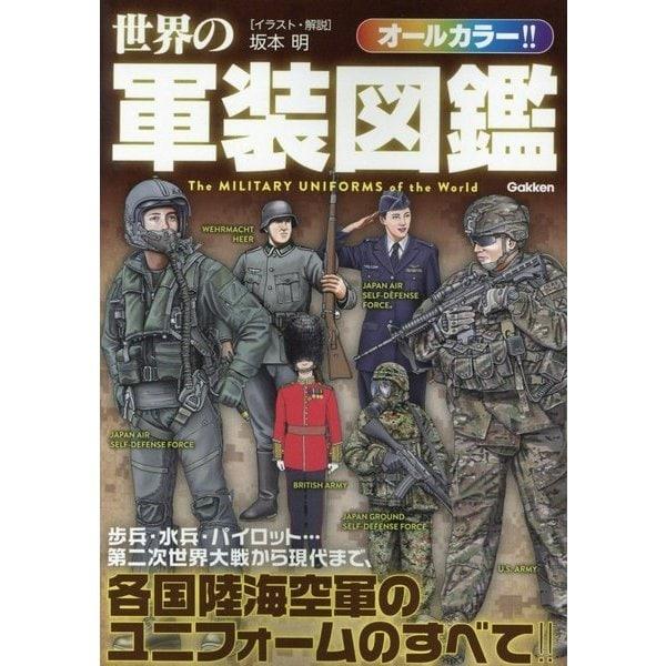 世界の軍装図鑑 [単行本]