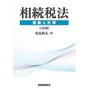 相続税法―理論と計算 八訂版 [単行本]