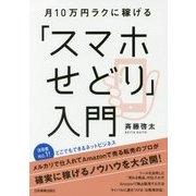 月10万円ラクに稼げる「スマホせどり」入門 [単行本]