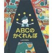 ABCのかくれんぼ(しかけえほん) [絵本]