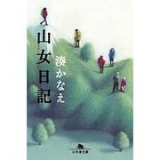 山女日記 (幻冬舎文庫) [文庫]