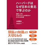 ハーバードはなぜ日本の東北で学ぶのか 世界トップのビジネススクールが伝えたいビジネスの本質 [単行本]