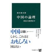 中国の論理 - 歴史から解き明かす [新書]