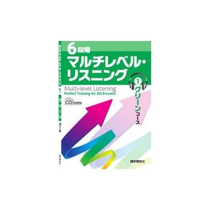 6段階マルチレベル・リスニング〈1〉グリーンコース [単行本]