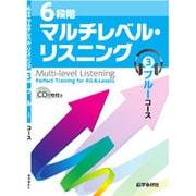 6段階マルチレベル・リスニング〈3〉ブルーコース [単行本]