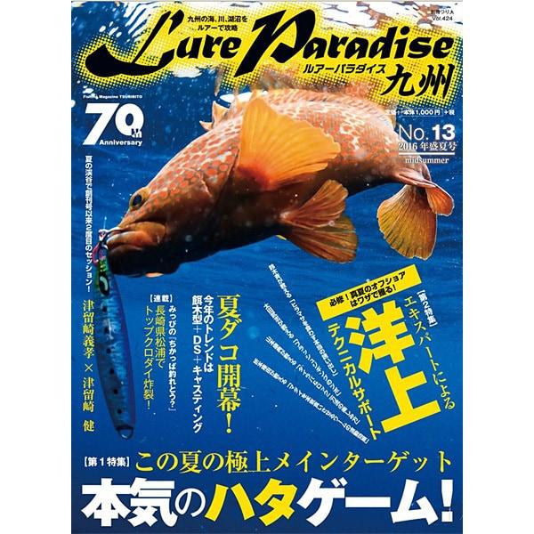 Lure Paradaise(ルアーパラダイス) 九州 No.13: 別冊つり人 [ムックその他]
