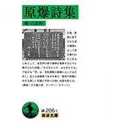 原爆詩集(岩波文庫) [文庫]
