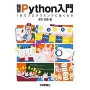独習Python入門――1日でプログラミングに強くなる! [単行本]