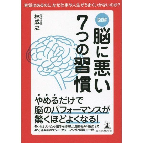 図解 脳に悪い7つの習慣―素質はあるのに、なぜ仕事や人生がうまくいかないのか? [単行本]